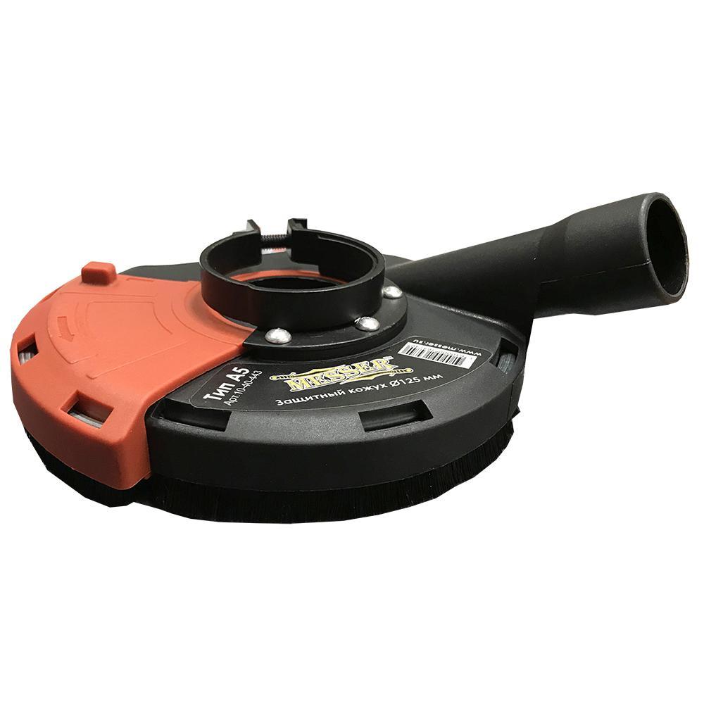 Защитный кожух на УШМ для шлифовки Тип А5 125 мм (с креплением 38-50 мм) MESSER (Мессер)